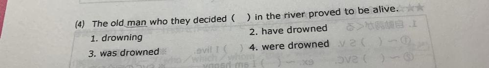 英語の連鎖関係代名詞についてです 答えは3でした なぜ受け身なのですか?