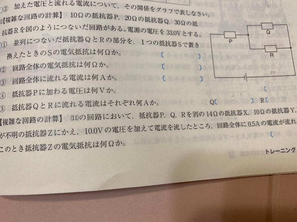 中学二年生です理科の電気の問題をやっています 並列回路の場合全て電圧は同じなのにこの問題では電源の電圧を33.0Vとしているのに丸4番の問題の答えは15.0Vとなっています。なぜでしょうか? 解説お願いします。