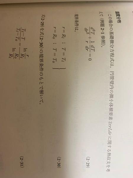 伝熱工学の基礎微分方程式についてです。 境界条件のもとで解く際の途中式を教えてください。