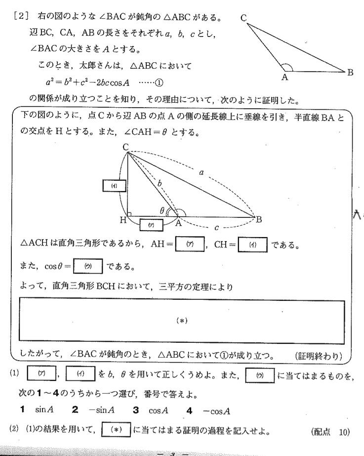 至急お願いします!この問題の解き方が分かりません。分かる方解答よろしくお願いします。