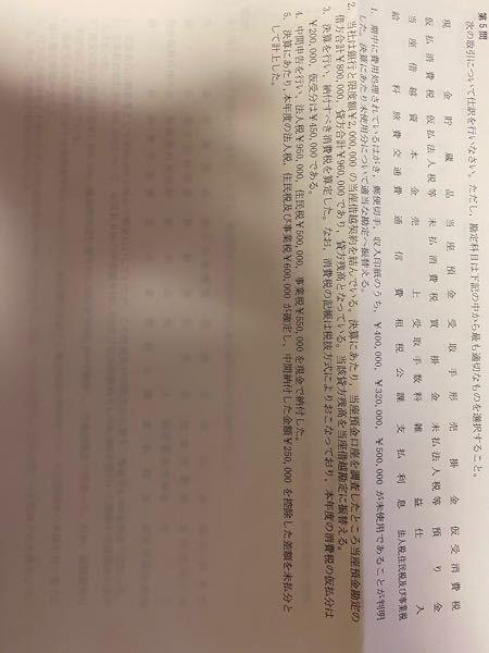 この簿記3級の問題の答え教えてください!