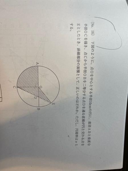 扇形の面積はわかるのですが三角形の面積の求め方がわかりません。 答えは25π+40cmです。解説お願いします