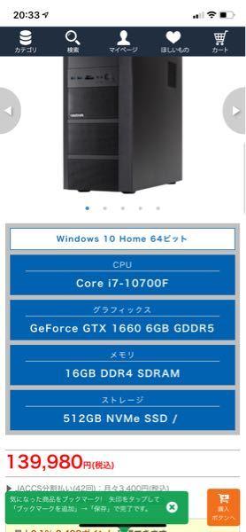 このパソコンじゃ3DCGを快適にやるのは厳しいでしょうか???