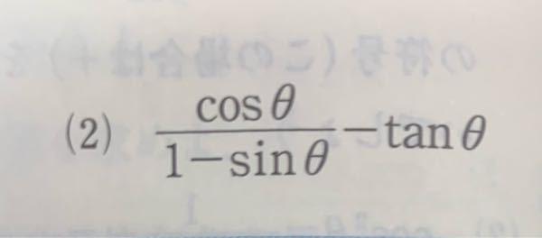 三角比の計算 どなたか分かる方教えてください
