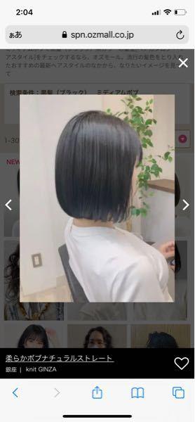 美容師さんに質問です。 ロングから画像の髪型にすると同時に縮毛矯正もやってもらおうと思ってるのですがこれするのに大体でいいのでいくら位かかるか教えて欲しいです。