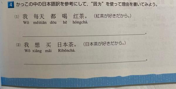 回答急募(TT) この中国語の問題教えてください。