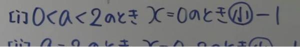 0<a<2のとき x=0 なぜ0になるのでしょうか? 0<aは0入りませんよね?
