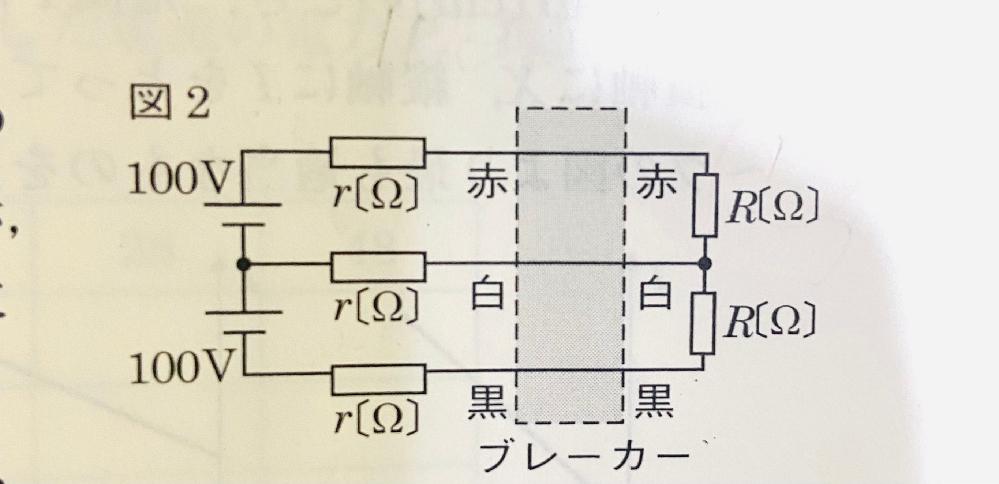 中学理科の、家庭のブレーカーについての問題です。 解説では中央の白の引き込み線で抵抗rが ショートし電流が流れないとあるのですが, なぜショートになるのかがわからないので、教えていただきたいです。