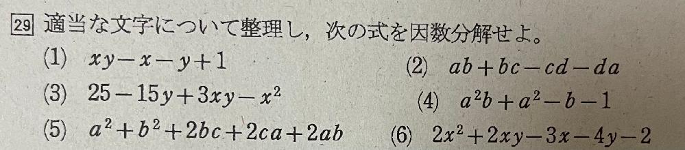 至急お願いします。 数学 因数分解