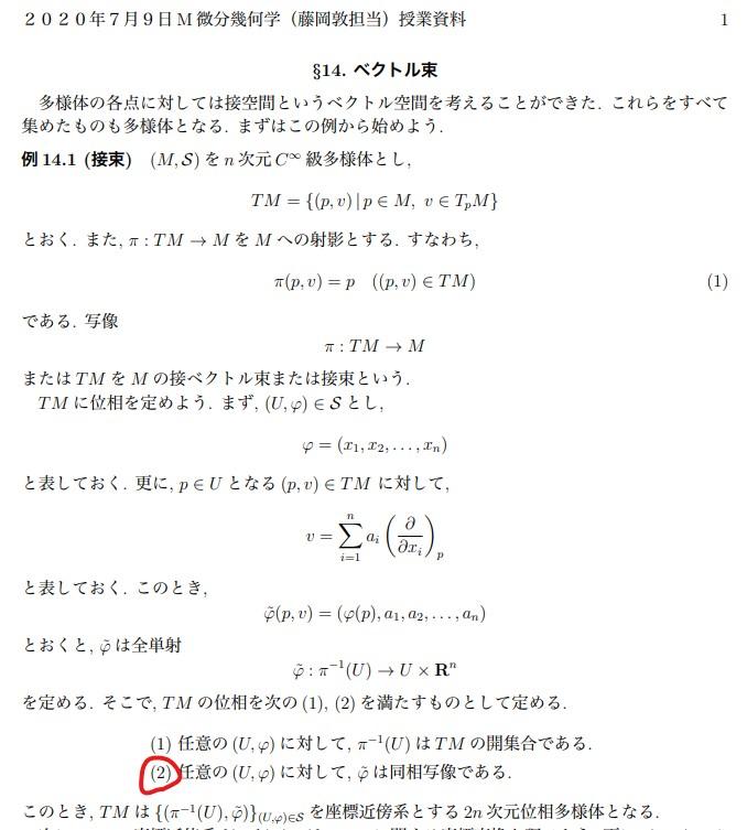藤岡敦「具体例から学ぶ多様体」に添付画像のようにして、接ベクトル束TMに位相を入れるとあります。(添付画像は同先生の講義資料) 条件(1)だけで位相が定まると思うのですが、条件(2)がここで言及...
