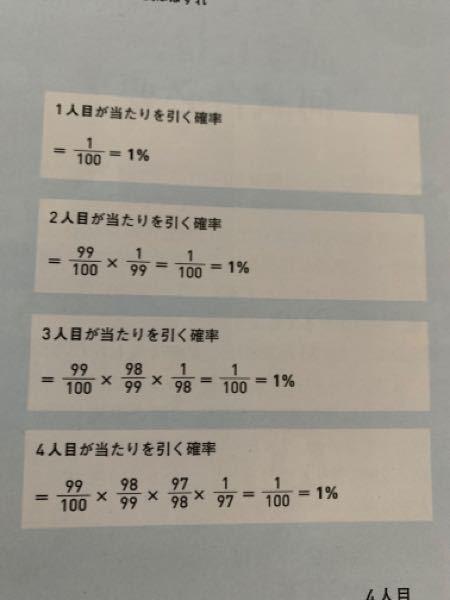 この画像を見てもし自分で公式を作るとしたら、どのようにしますか? 100人が、100個のうち1個だけアタリが入っているクジを1個ずつ引いていく時の、n番目の人がアタリを引く確率でお願いします。