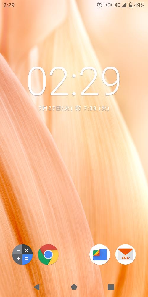 時計を黒色に出来ないですか? AQUOS sense3 basic SHV48 です。 壁紙が明るいので見にくいです。色変更って出来ないんでしょうか?