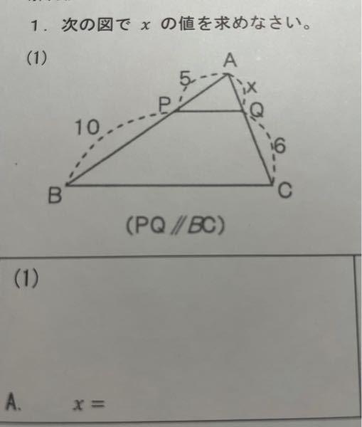 次の図で x の値を求めなさい。この問題の途中計算と答えを 教えていただけますか 宜しくお願い致します。