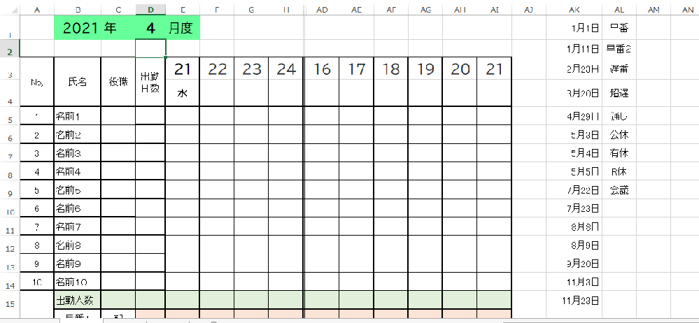 """Excelでシフト表を作る時、日付は自動で変更することが出来たのですが、 曜日は=IF(E4="""""""","""""""",TEXT(E4,""""aaa""""))と入力すると違う曜日で設定されてしまいます。 ※例として2021年7月21日(土) 正規で2021年7月21日(水)にするにはどうすればよろしいでしょうか? また、2020年9月にすると21日まで表示されてしまい20日までにしてその日にちを非表示するにはどうしたらよろしいでしょうか? 要件 1・数式を入力すると正規と違う曜日で入力されるので正規の曜日表示。 2・会社が月末絞めではなく20日締めでその月ごとと未来の月ごとのオーバー分の非表示。 解決方法が見つからなく困っています。 Excel初心者な為、出来るだけ詳しく解りやすく数式等教えて頂けませんでしょうか? お忙しい中すみませんが宜しくお願い致します。 ※Excel2013です。"""