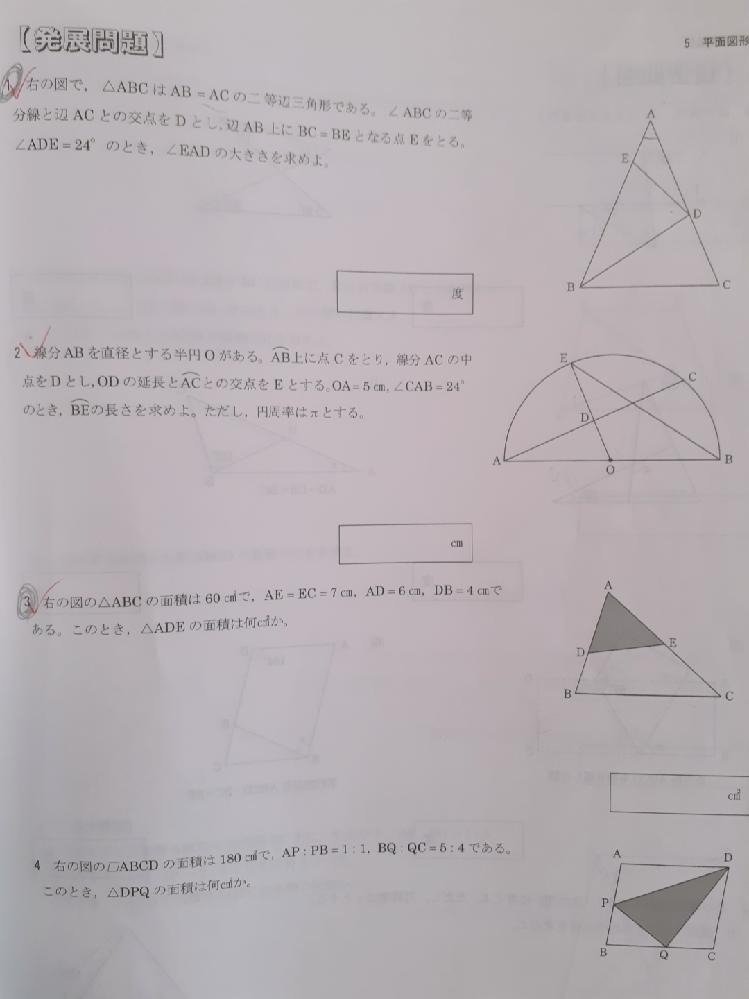 中学の数学の問題です。 (1)、(3)を教えてください。 よろしくお願いします。