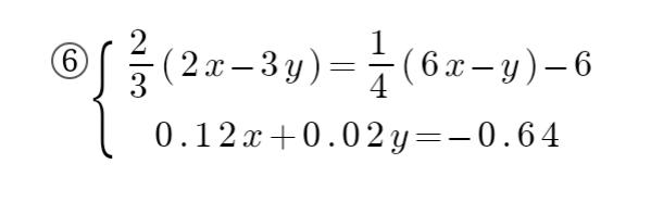 この問題の上(分数の方の式)の式はいつ整数に直せばいいんですか?
