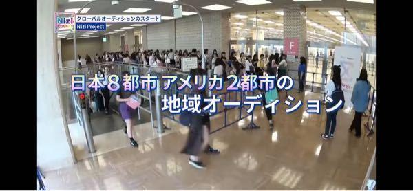 虹プロを見返していたら日本とアメリカでオーディションを開くというところを見た気がするんですが、アメリカで地域予選?ってやってましたか?