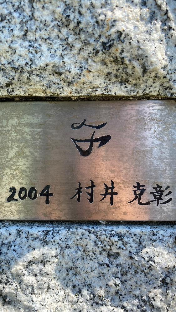 この文字はなんと読むのですか? 何かの漢字の草書体ですか?