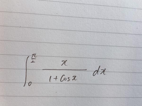 この定積分の解答解説をお願いします。