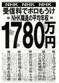 NHKが勝手に電波を飛ばして、金を払えというのは まさに犯罪行為ですね? 受信料を払いたくない家には 勝手に電波を飛ばすなよと思いますね。 またNHK職員の給料も高すぎますし、受信料も高すぎます。