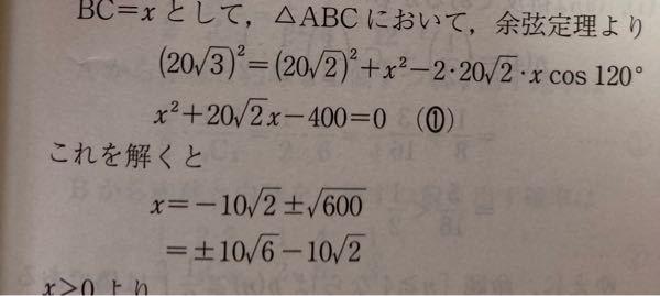 これの解き方を教えてください! ①を解いてみたらルート2400が出てきてどう計算したら分からなくなりました。 分かりやすく解説お願いしますm(_ _)m