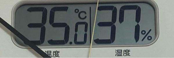 室温が35度です 北海道です。猛暑が3週間ほど続いています。賃貸でエアコンついてません。勝手につけるの禁止です。 珍しくしばらく雨は降っていないので湿度は低いですが来週からは気温高くて雨が続くのでもっと悲惨です。 大家さん隣に住んでいます。大きい戸建でエアコンの室外機あちこちあるので涼しそうです。ここまで暑くてもエアコン付けないのは酷くないですか? 元々エアコンつけれる仕様になっていないので付けるとしたら外壁工事が必要で、付けれそうにないのはわかりますが何か対策してくれないのでしょうか? 冷風機置いてますがリビングは広いので全く役に立たないです。