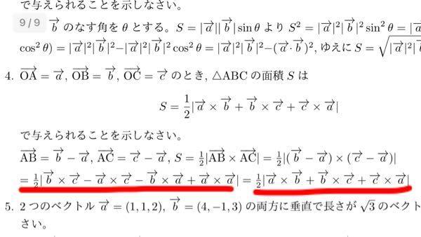数学のベクトルです。写真の4番の問題についてですが、なぜ赤線から赤線の式変形はこのようになるのか教えて欲しいです。