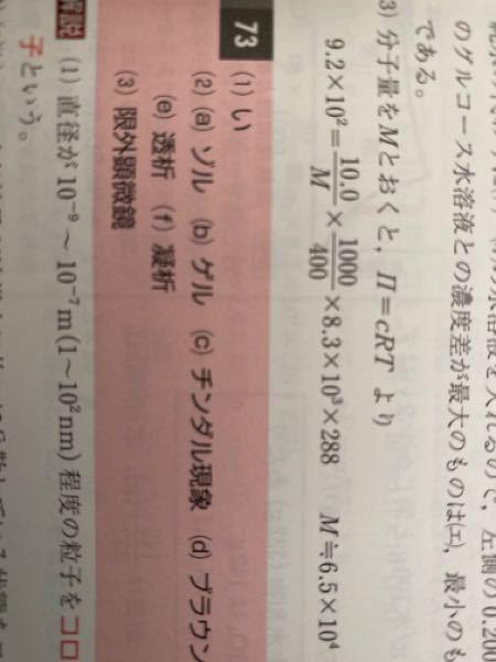 化学 モル濃度 質量10g(非電解質)を水に溶かして400mlとしたとき、この溶液の浸透圧は15℃で9.2×10^5paだった。この時のモル濃度を求めなさい。 という問題で、1000/400してるのかよく分かりません。モル濃度を求めるなら10/Mを0.4リットルで割ればいいだけではないのですか?