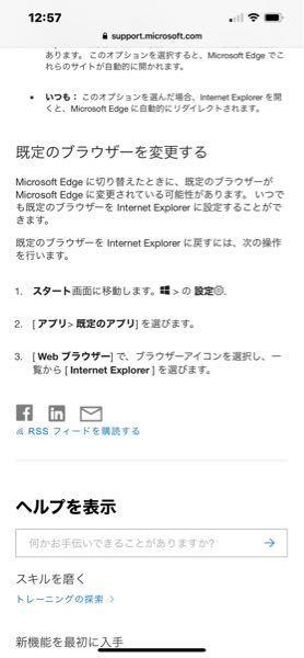 Microsoft Edge に変更になりました。既定のブラウザーを Internet Exp...