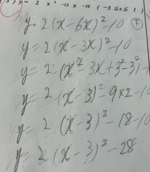 【至急】 こちらの問題の最小値と最大値を教えて頂きたいです。答えだけでは分からないので、途中過程も書いてくださると有難いです。