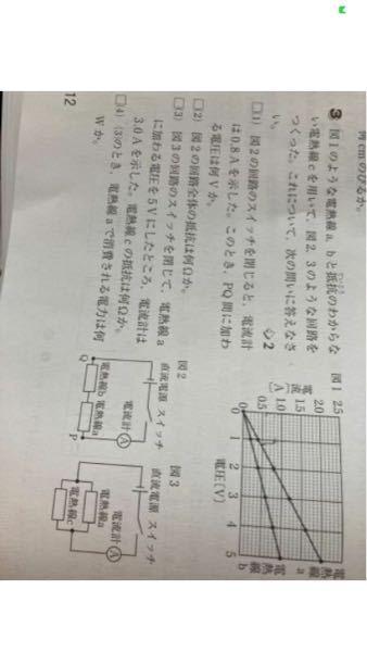 [中学理科] 電力とかの問題です、!! 教えてください (;-;)