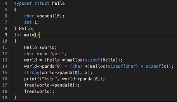 このプログラム合ってますか? 練習として書いてみたのですが、自分でも合ってるのか分かりません。特に*world->panda[0]=でメモリ確保するのでは?と思いましたが上手く動きませんでした。