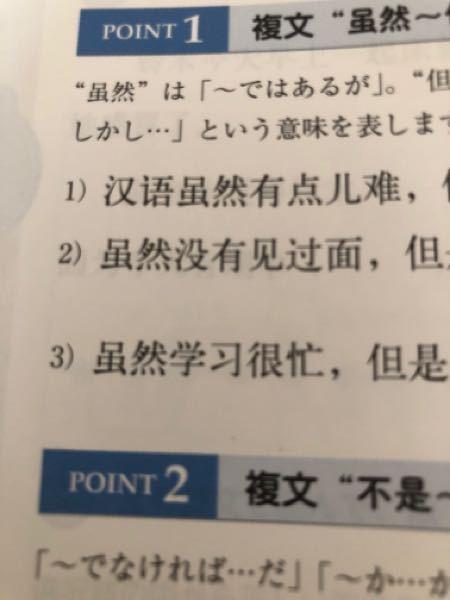 1)は虽然が2つ目に来ていますが、 2.3)では先頭に来ているのには、 何か決まりのようなものがあるのでしょうか?