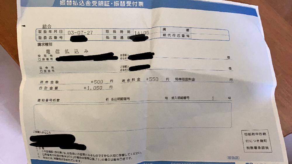 先程郵便局で現金振込をしたのですがこのような紙を貰いました。 相手にはお金が入っているのでしょうか? この紙を使ってまたなにかするということはないですよね…証明書みたいなものですよね、、