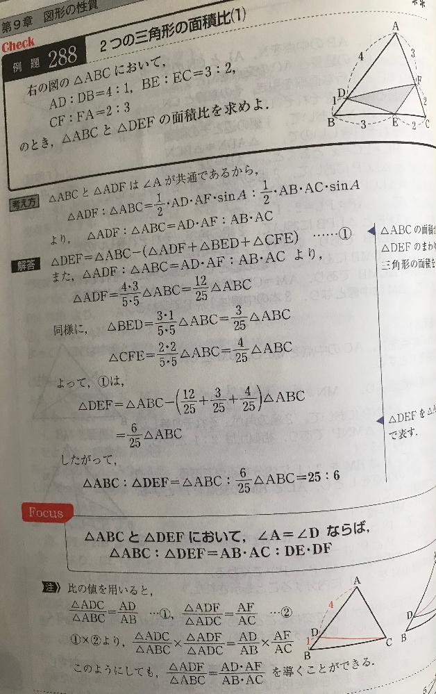 focusの部分の角A=角Dが意味わかりません。何かの間違いだと思います。どなたかよろしくお願いします。