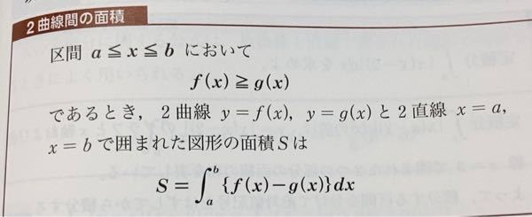 数学2の教科書の積分で、二曲線間だけでなく、直線と曲線、直線と直線、でも成り立ちますか?