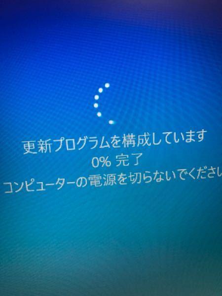 パソコンでまだ買って4ヶ月なんですけど最近遅くなって更新したらずっとこの画面なんですけど何もいじらない方がいいですか?