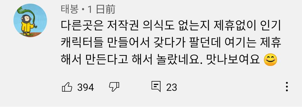 この韓国語を翻訳してください。