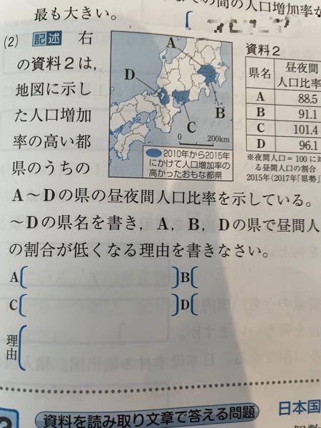 中3社会、地理の問題です。わかる方よければ教えてくださいm(_ _)m
