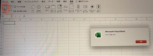 MacBookのエクセルにてビジュアルベーシックをクリックするとメモリ不足と出てしまいます。 解決方法知ってる方いたら教えてください。