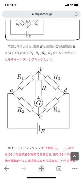 ホイートストーンブリッジ回路において、R1とR2の抵抗値が小さいほど、精度の高い測定ができると先生が言っていたのですが、それはなぜですか。