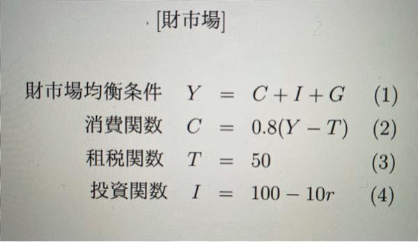 ここからIS曲線を導出する方法を教えてください