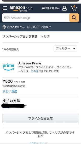 Amazon prime会員で月額払いの請求を受けました。解約&返金方法を教えて下さい。 prime特典は一切利用してません。