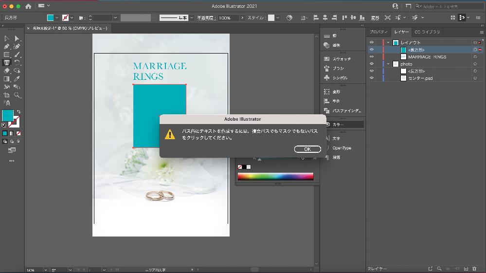 イラストレーターについてご教授ください。 添付写真、水色の長方形の中に【エリア内文字ツール】を使用して長方形内に文字が入力出来るようにしたいのですが、添付写真のようにダイアログボックスか出てきて...