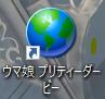 Windows10のウマ娘というアプリのアイコンが地球儀になってしまいました。 DMMGamePlayerのmyゲームから、ウマ娘をデスクトップにショートカットとして作成したら地球儀になってしまいました。 どうしたらなおりますか?
