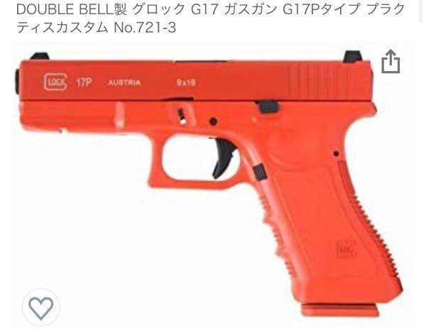 DOUBLE BELLのG17P(プラクティスカスタム)タイプが気になっています。 目立つので、野外などでは使わず単純な見た目で購入検討なのですが、室内などでは使ってみたいと思っていますが、DOUBLE BELLの銃を買うのが初めてなので、購入経験のある方に注意点や評判をお聞きしたいです。