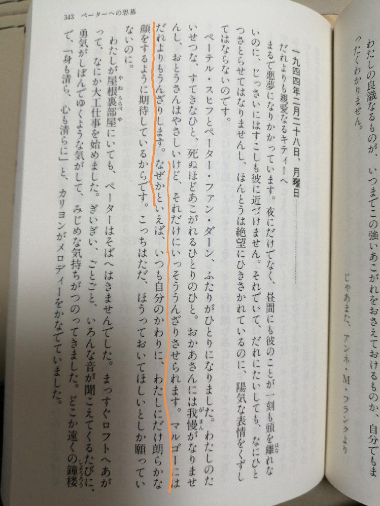 オレンジで引いてある日本語がよくわからないです。