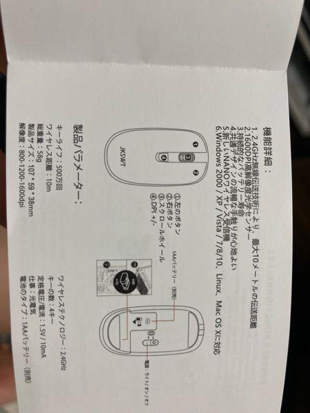 Amazonでマウスを購入したのですが、商品名・2.4Gワイヤレスマウス、JKSWTポータブルワイヤレスマウス、3つのボタン、4つのDPI調整可能800/1200/1600マウス、光USB、PC /ラップトップ/ Mac / Windows用 AA電池とは何かを調べた所、単三電池とのことでした。 ですがコンビニで購入した単三が入りません。単二か?とおらべたのですがその電池もマウスに入るサイズとはとても…… どうしたらいいですか???