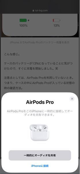 AirPods Pro 残量確認方法について 開けたままiPhoneに近づけると残量が表示されると色々なサイトに記載があるのですが、自分の場合開くと添付した写真のようになります。 バッテリーを確認しようとする度にこうなり 、いちいち設定しないと残量が表示されません。 面倒くさすぎます、、 何故こうなるか、対処法等わかる方いましたら教えていただきたく、よろしくお願い致します。 コインが足りず0で申し訳ありませんが、、