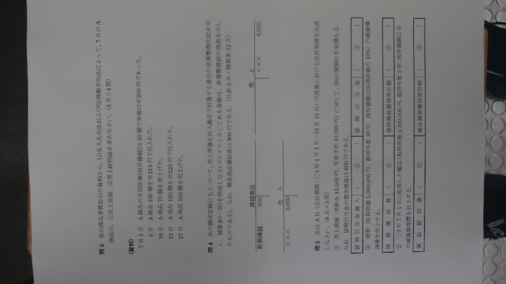 [至急お願いいたします]この簿記の問題の解き方を教えてください。